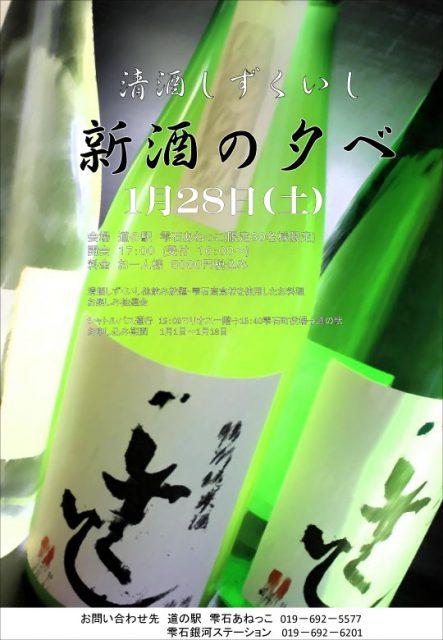 m_290105shimshu