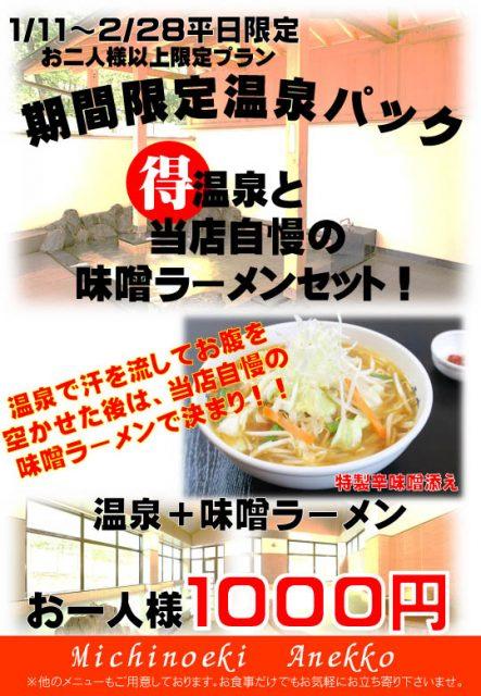 m_onsenpack