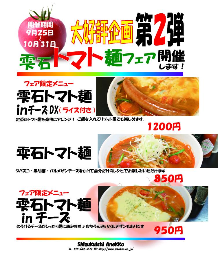 トマト麺ふぇあ9月