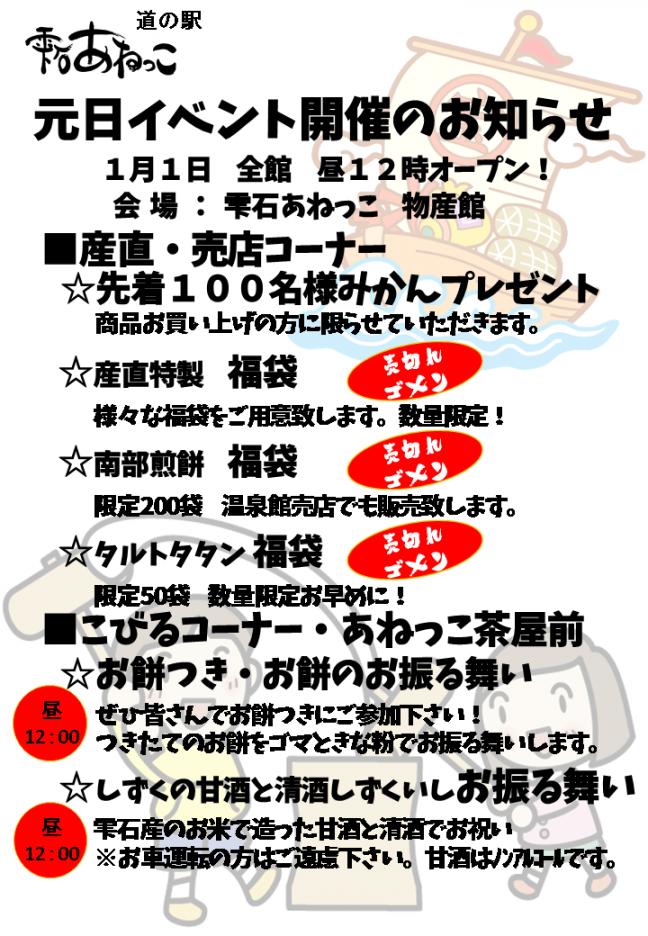 H31元日イベント