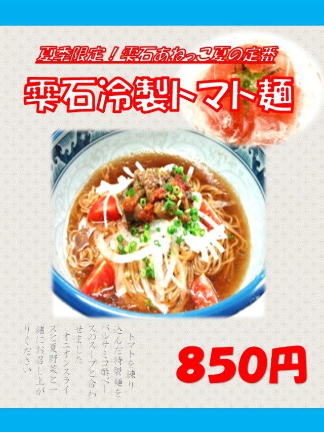 冷製トマト麵