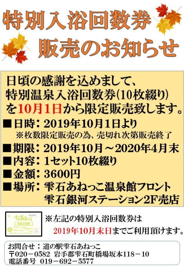 R1.10月10回券お知らせ
