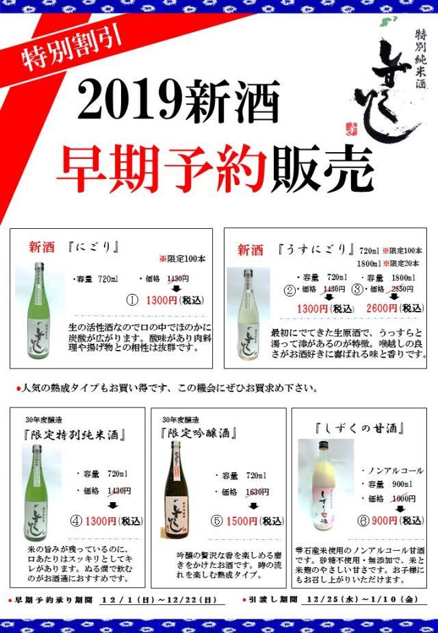 2019新酒早期予約紙申し込み用紙 - コピー - コピー