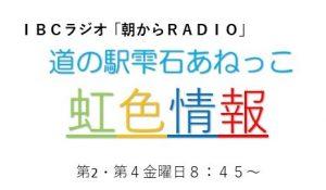 道の駅雫石あねっこ虹色情報