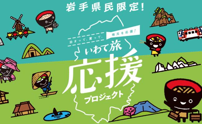 iwateouen-90320-650x400